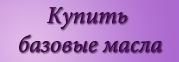 Магазин Magicsoap.ru: новые поступления! Масло кокоса нераф. девств., масло рапса, кунжута, воск канделилский, карнаубский, цветки лаванды