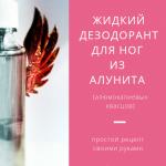 """""""Таларии"""" - мужской спрей дезодорант из квасцов от потливости ног своими руками (рецепт и мастер-класс)"""