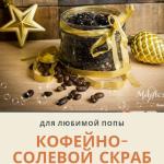 """Новогодний """"адвент"""": остался 21 день! """"Ещё кофе?"""" - кофейно-соляной скраб для любимой попы (рецепт и мастер-класс)"""