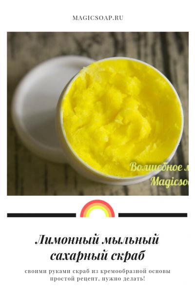 «Лимонное безе» — мыльный сахарный скраб из кремообразной основы (рецепт и мастер-класс)