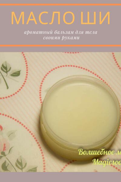 Масло ши с ароматом манго — масляный бальзам для тела и лица в морозную погоду.  Рецепт и мастер-класс.