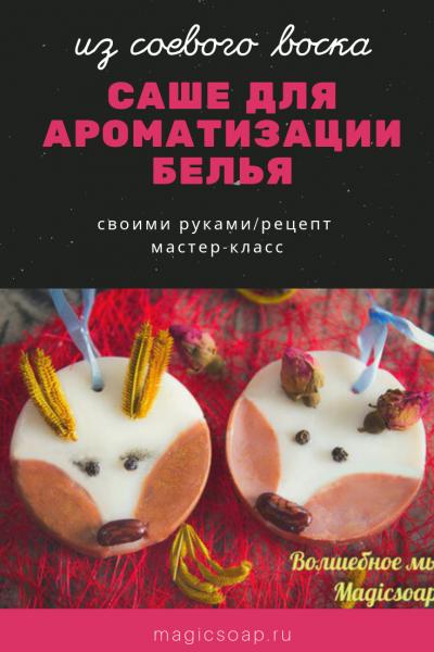 «Забавные животные» — ароматные восковые пластинки (флорентийские саше) из соевого воска (рецепт и мастер-класс)