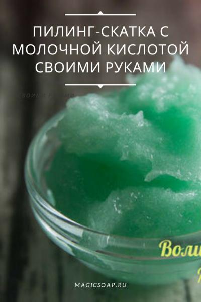 «Свежий ветер» — пилинг-скатка с молочной кислотой (рецепт и мастер-класс)