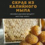 """""""Слаще мёда"""" - сахарный скраб из калийной пасты (с мёдом)"""