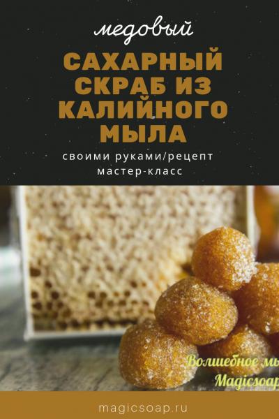 «Слаще мёда» — сахарный скраб из калийной пасты (с мёдом)