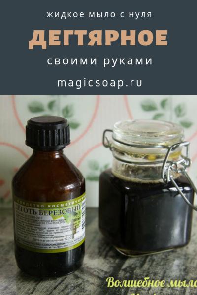Жидкое дегтярное мыло с нуля (своими руками) рецепт и мастер-класс.