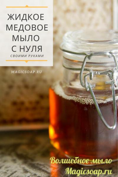 Кастильское медовое — жидкое оливковое мыло с нуля с мёдом (рецепт и мастер-класс)