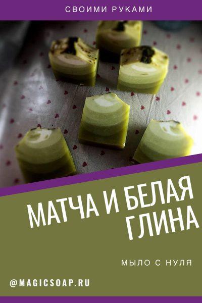 «Зеленый чай и белая глина» — мыло с нуля с японским чаем матча и белой глиной (рецепт и мастер-класс)