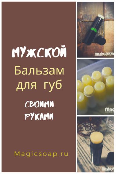 «Мужской» бальзам для губ (рецепт, мастер-класс + полезный лайфхак от зернистости ваших масляных продуктов)