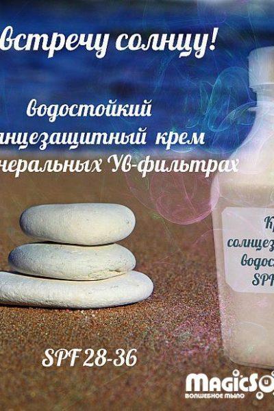 «Навстречу солнцу» — водостойкий солнцезащитный крем на минеральных UV фильтрах (рецепт и мастер-класс)