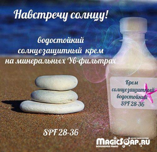 """""""Навстречу солнцу"""" - водостойкий солнцезащитный крем на минеральных UV фильтрах (рецепт и мастер-класс)"""