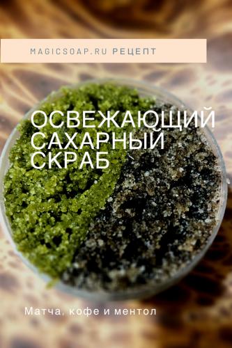Кофе, ментол и зеленый чай - сахарный скраб своими руками (рецепт и мастер-класс)