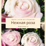 """""""Нежная роза"""" как сделать мыло с нуля без спец. форм, медитативный ASMR видео мастер-класс по мыловарению"""