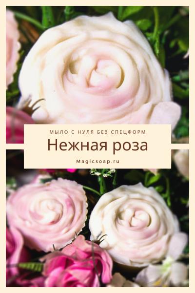 «Нежная роза» как сделать мыло с нуля без спец. форм, медитативный ASMR видео мастер-класс по мыловарению