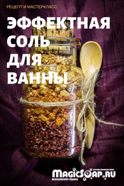 Эффектная соль для ванны — отличный новогодний подарок (рецепт и видео мастер-класс)