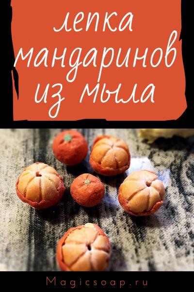 Лепим феерические мандаринки из мыла-пластилина с нуля (видео-мастер-класс)