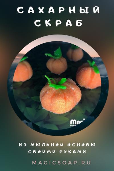 «Сладкая тыква» — скраб-витаминка из мыльной основы от осенне-зимней хандры (видео мастер-класс)