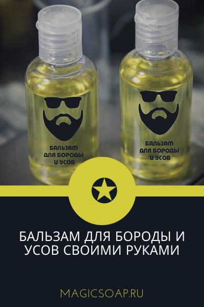 «Бородат и счастлив» — масло для бороды (своими руками, рецепт и мастер-класс)