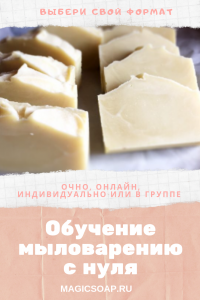 Обучение мыловарению с нуля