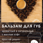 """""""Утренний кофе""""  - летний бальзам для губ с маслом кофе (баттером) - рецепт и мастер-класс"""