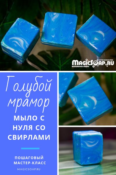 «Голубой мрамор» мыло с нуля со свирлами, рецепт и мастер-класс