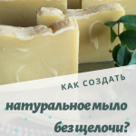Как сделать натуральное мыло без щёлочи??? Объяснение некоторых моментов мыловарения.