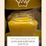 """""""Королевский"""" крем для тела с маслом облепихи: увлажнение и регенерация, рецепт и мастер-класс"""